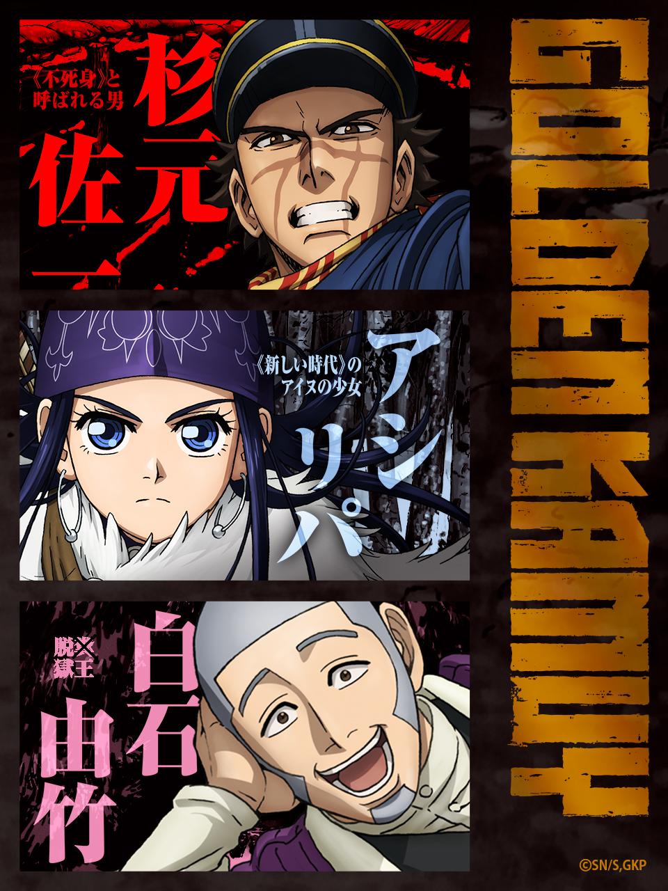 Download Tvアニメ ゴールデンカムイ 公式サイト